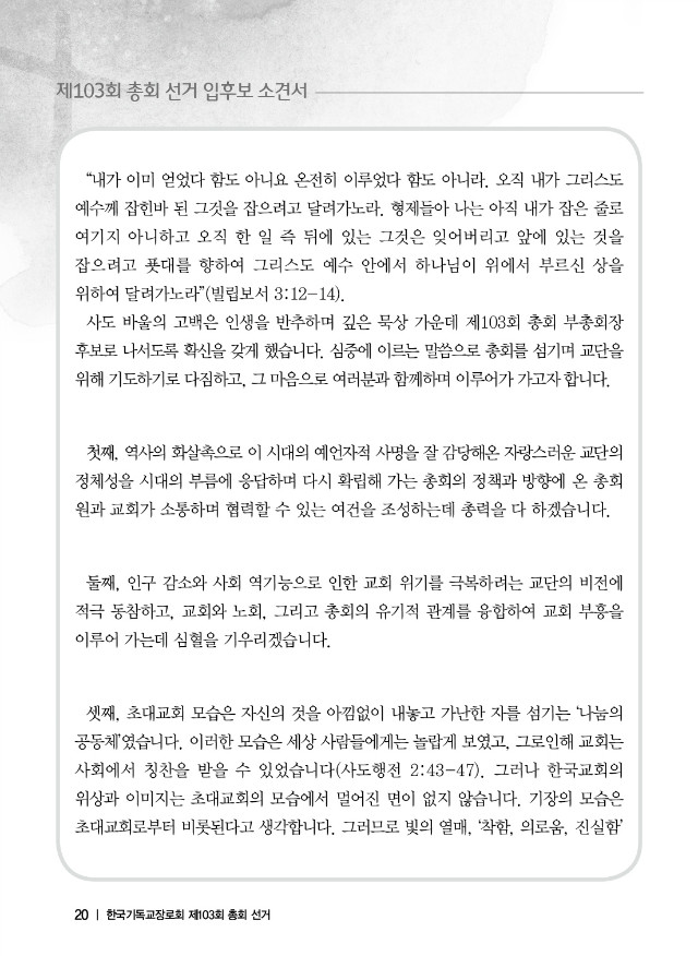 103회총회선거-2018--0713수정20.jpg