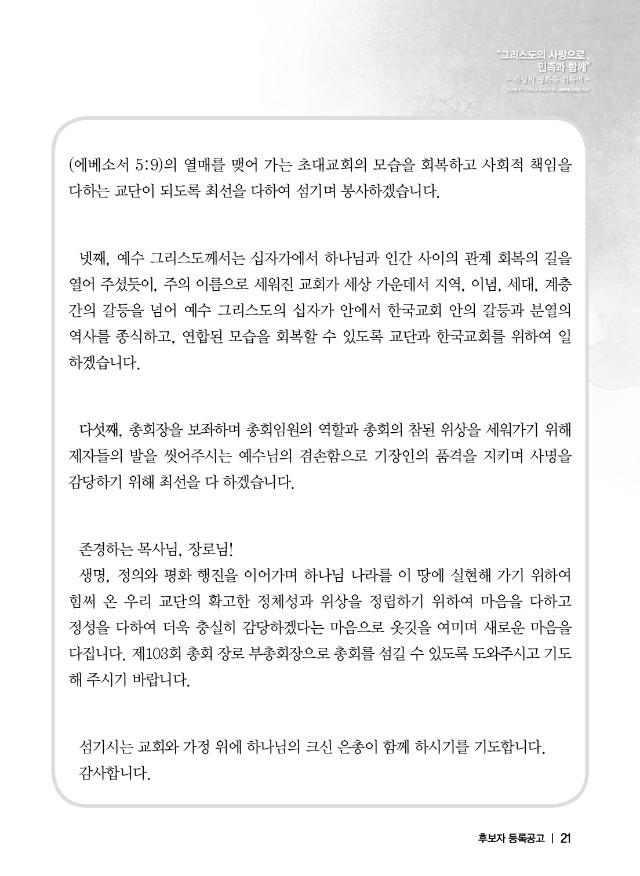 103회총회선거-2018--0713수정21.jpg