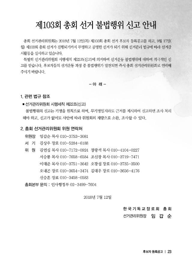 103회총회선거-2018--0713수정23.jpg