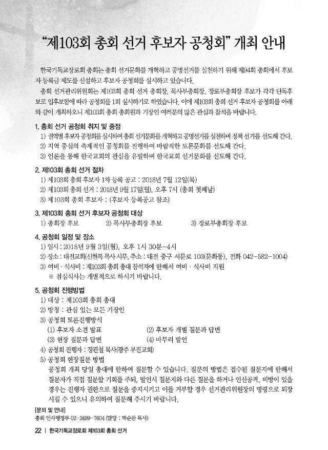 103회총회선거-2018--0713수정22.jpg