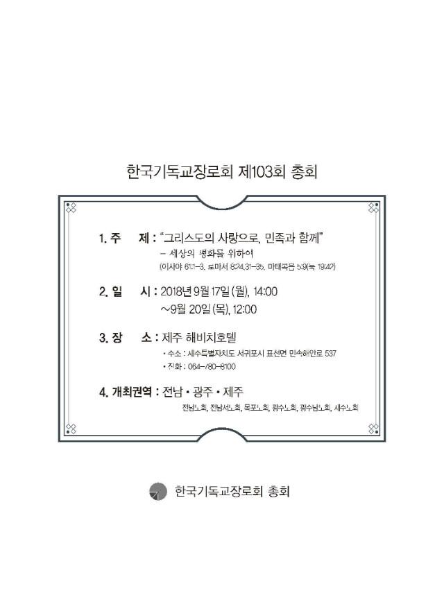 103회총회선거-2018-0724수정_페이지_24.jpg