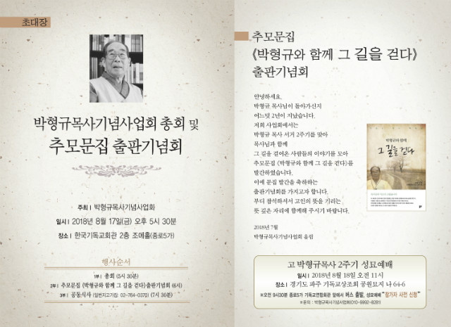 [웹초대장] 박형규목사님 추모문집 출판기념회.jpg