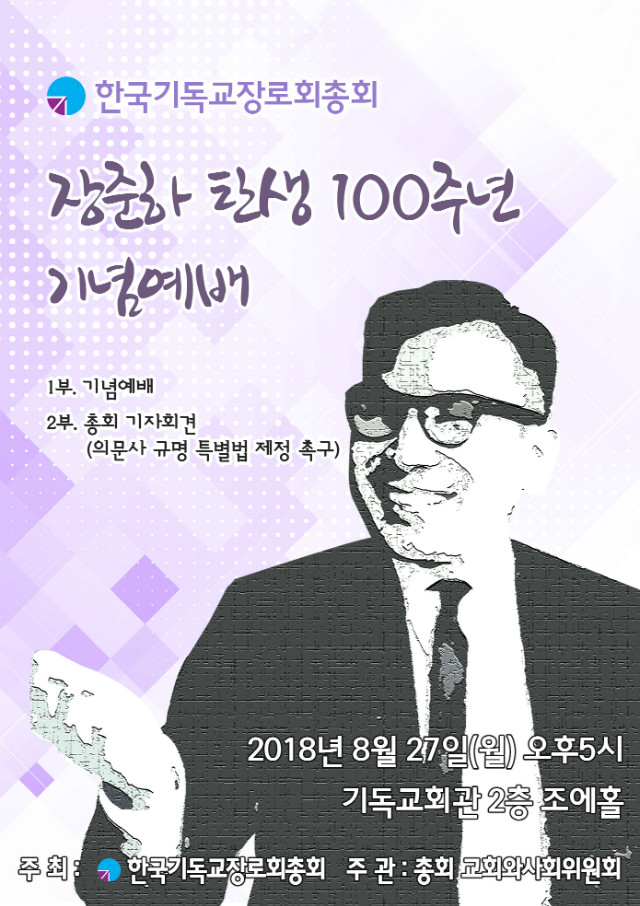 [웹자보] 장준하100기념예배.jpg