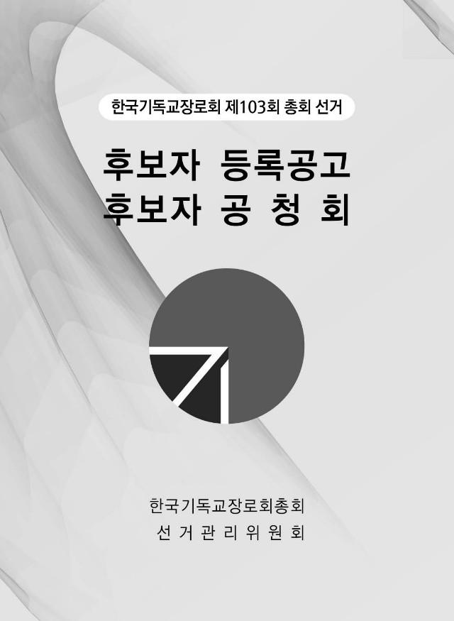 103회총회선거-2018-0810-인쇄용.jpg