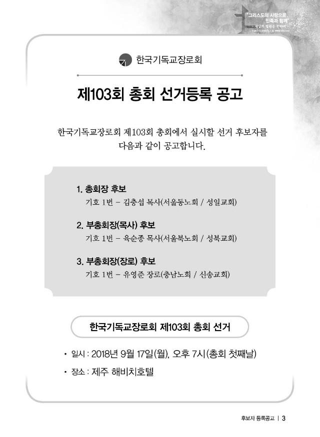 103회총회선거-2018-0810-인쇄용3.jpg
