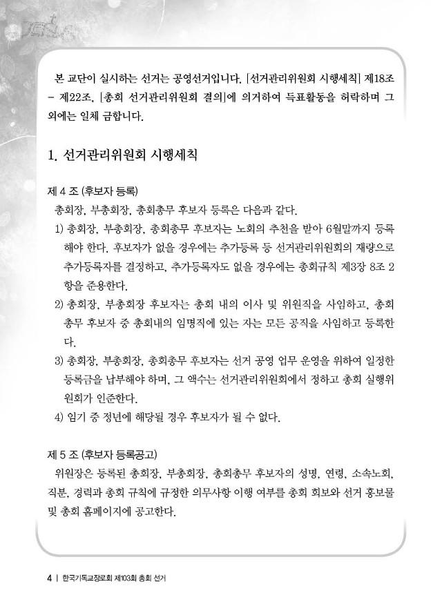 103회총회선거-2018-0810-인쇄용4.jpg