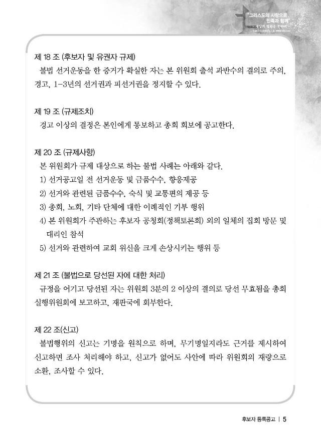 103회총회선거-2018-0810-인쇄용5.jpg