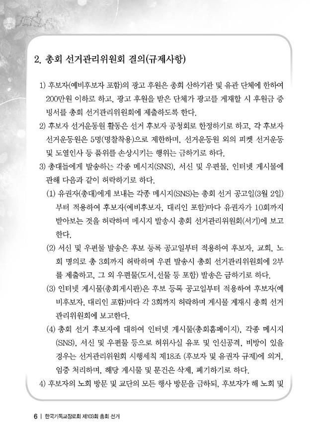 103회총회선거-2018-0810-인쇄용6.jpg