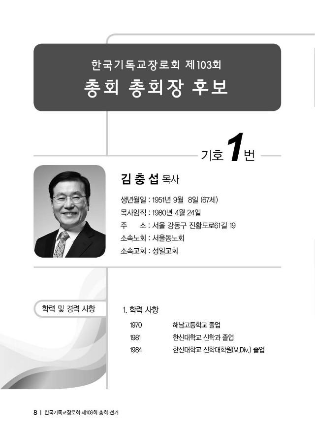 103회총회선거-2018-0810-인쇄용8.jpg