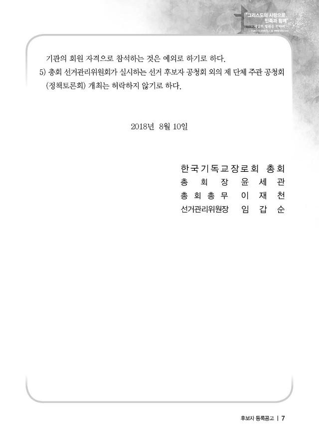 103회총회선거-2018-0810-인쇄용7.jpg