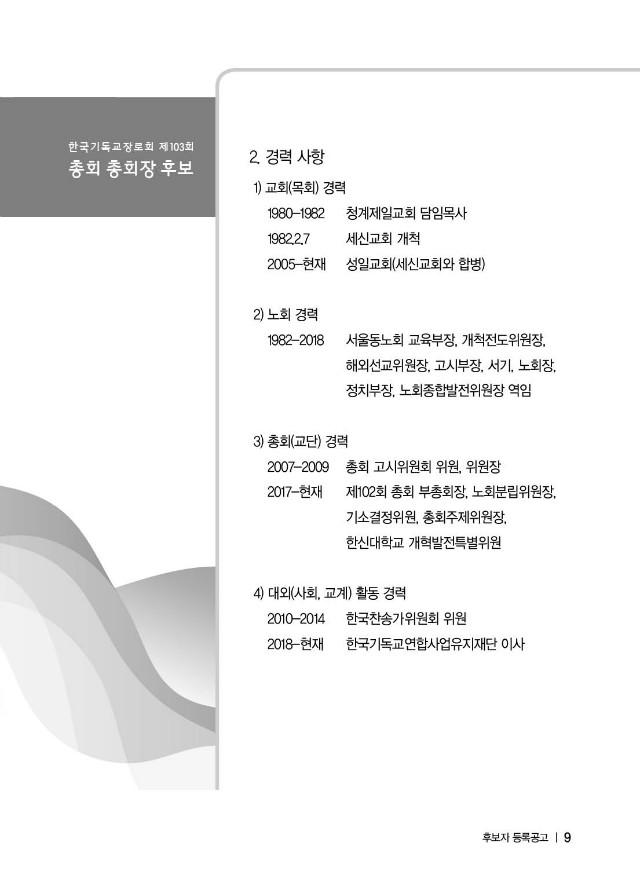 103회총회선거-2018-0810-인쇄용9.jpg