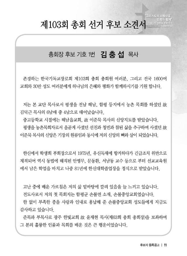 103회총회선거-2018-0810-인쇄용11.jpg