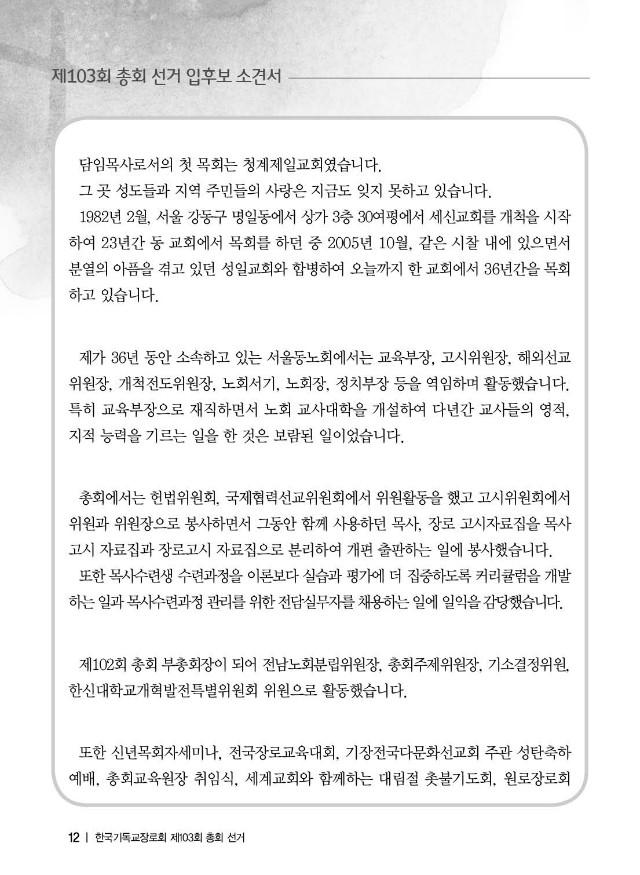 103회총회선거-2018-0810-인쇄용12.jpg