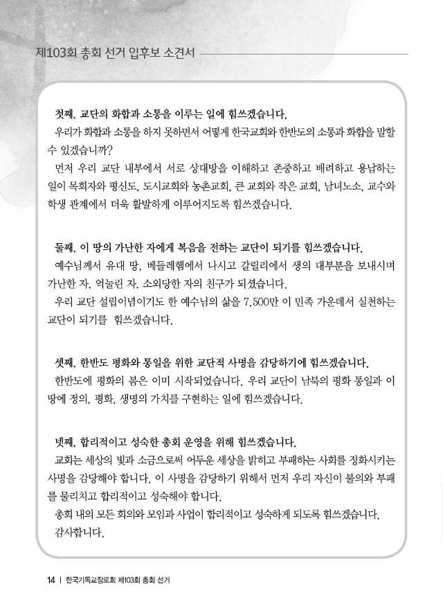 103회총회선거-2018-0810-인쇄용14.jpg