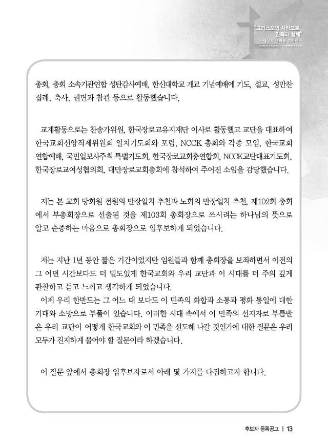 103회총회선거-2018-0810-인쇄용13.jpg