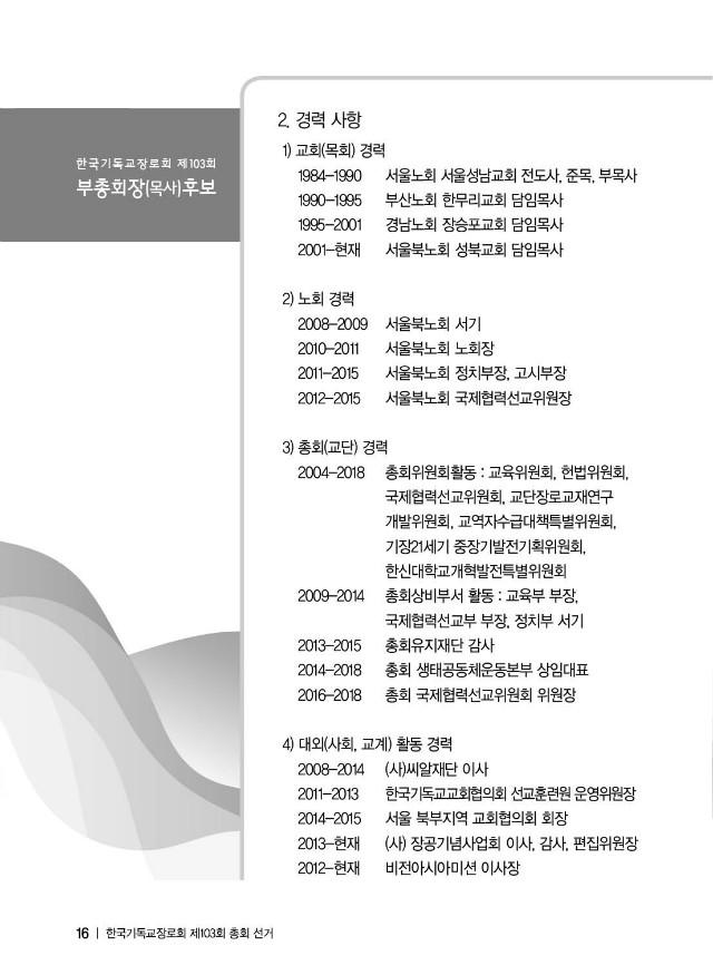 103회총회선거-2018-0810-인쇄용16.jpg