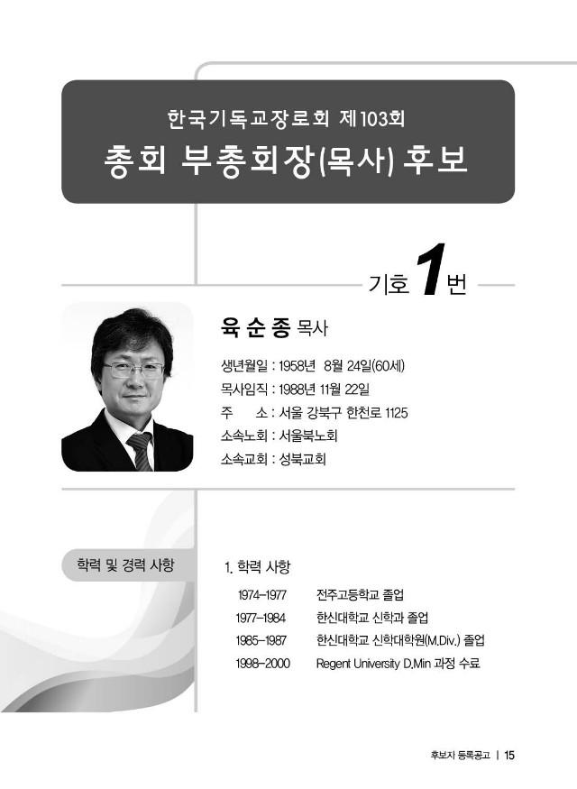 103회총회선거-2018-0810-인쇄용15.jpg