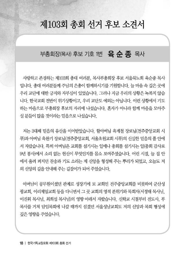 103회총회선거-2018-0810-인쇄용18.jpg