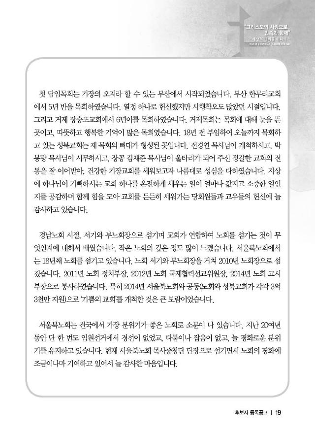 103회총회선거-2018-0810-인쇄용19.jpg