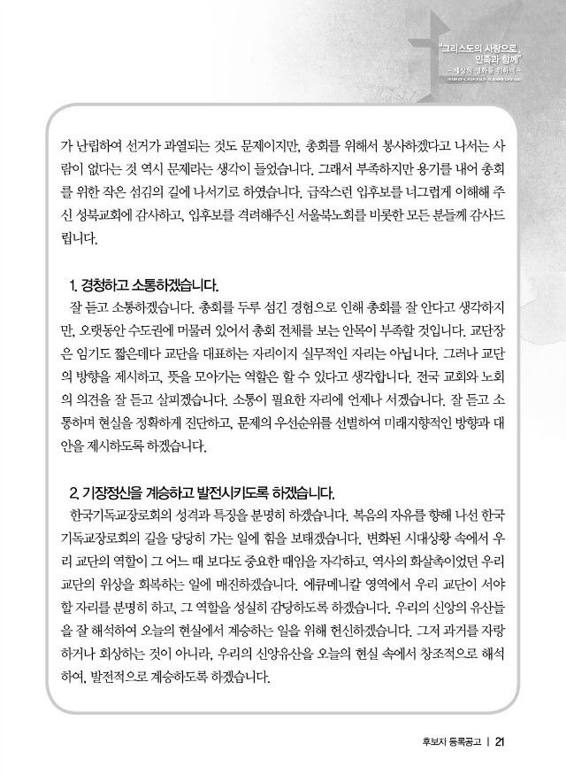 103회총회선거-2018-0810-인쇄용21.jpg