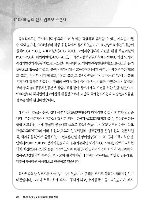 103회총회선거-2018-0810-인쇄용20.jpg