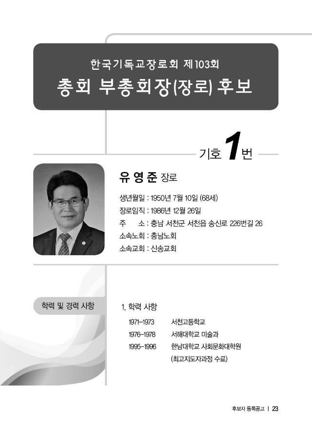 103회총회선거-2018-0810-인쇄용23.jpg