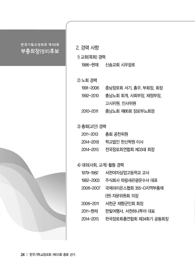 103회총회선거-2018-0810-인쇄용24.jpg