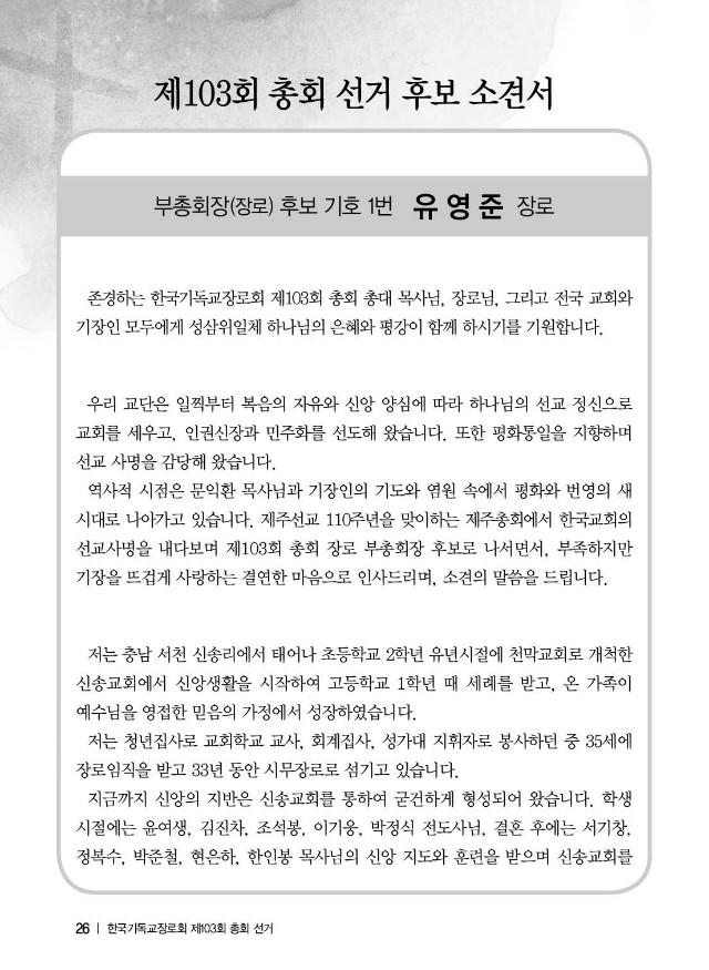 103회총회선거-2018-0810-인쇄용26.jpg