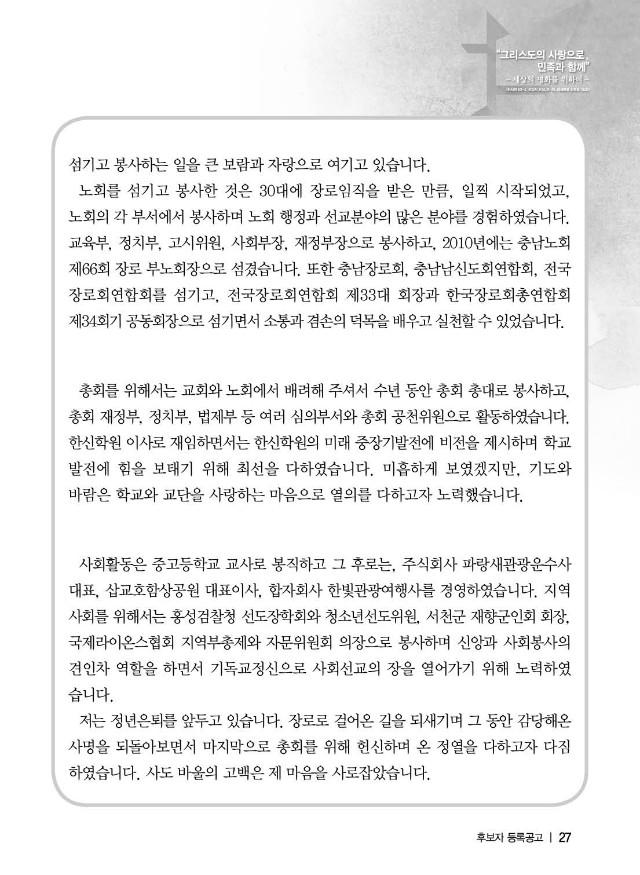 103회총회선거-2018-0810-인쇄용27.jpg