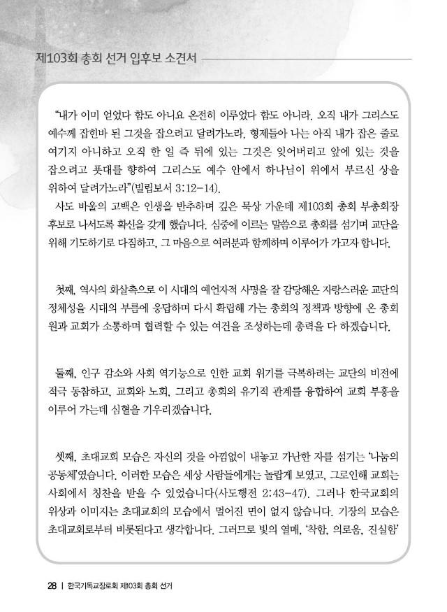 103회총회선거-2018-0810-인쇄용28.jpg
