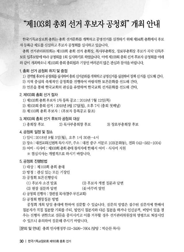103회총회선거-2018-0810-인쇄용30.jpg