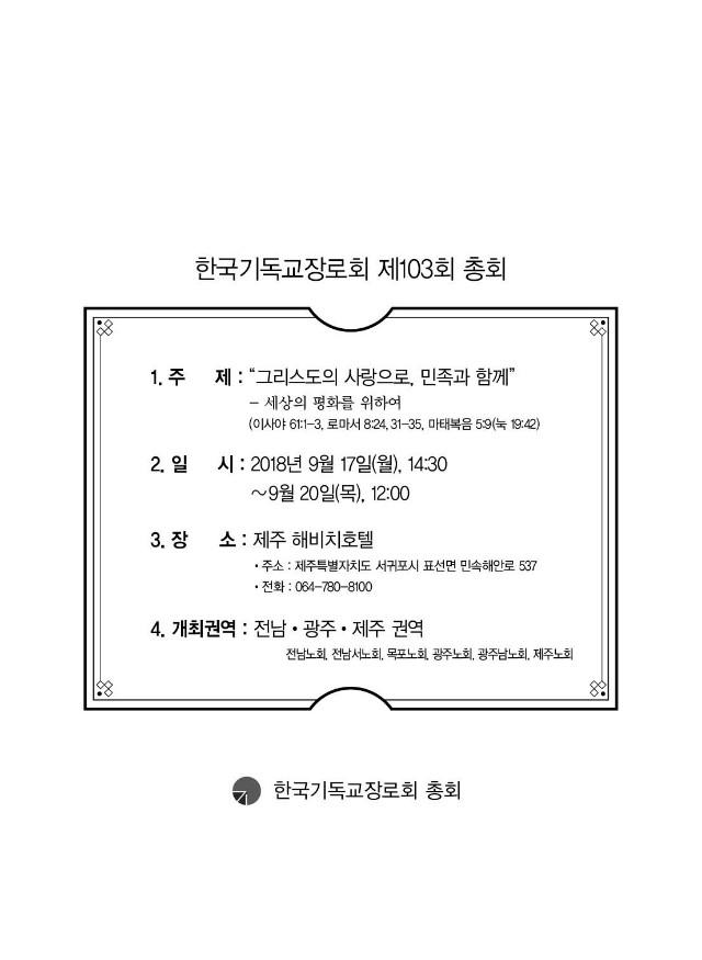 103회총회선거-2018-0810-인쇄용32.jpg