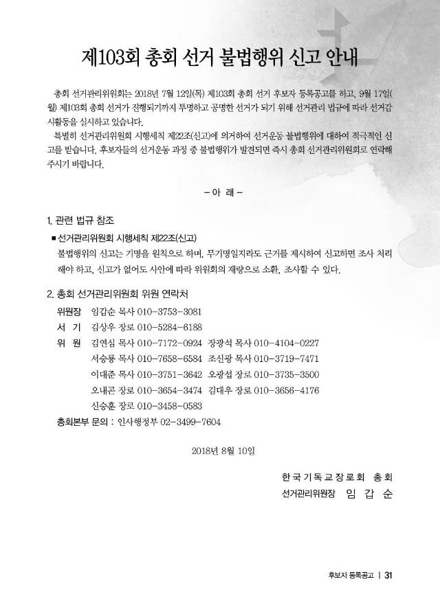103회총회선거-2018-0810-인쇄용31.jpg