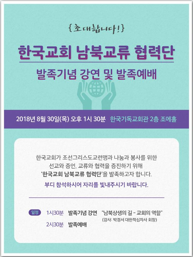 [웹자보] 남북교류 협력단 20180830.jpg
