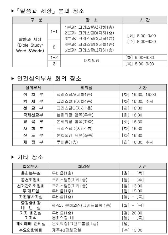 제103회 총회 회의장소 안내_20180911-2.jpg