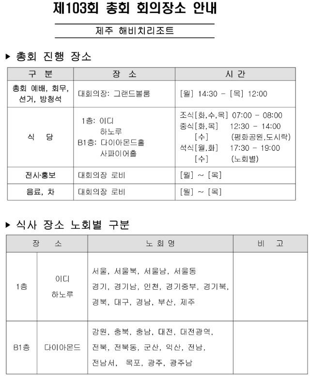 제103회 총회 회의장소 안내_20180913-1.jpg