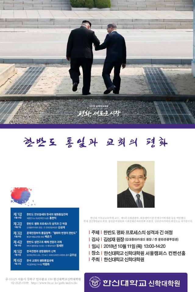 2강 포스터 (김성재).jpg