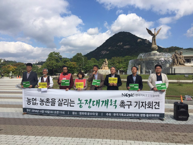 농정대개혁 기자회견3.jpg
