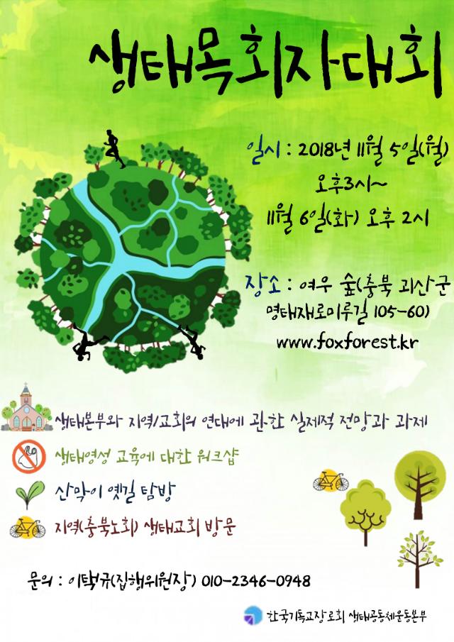 [웹자보] 2018 생태목회자대회.png