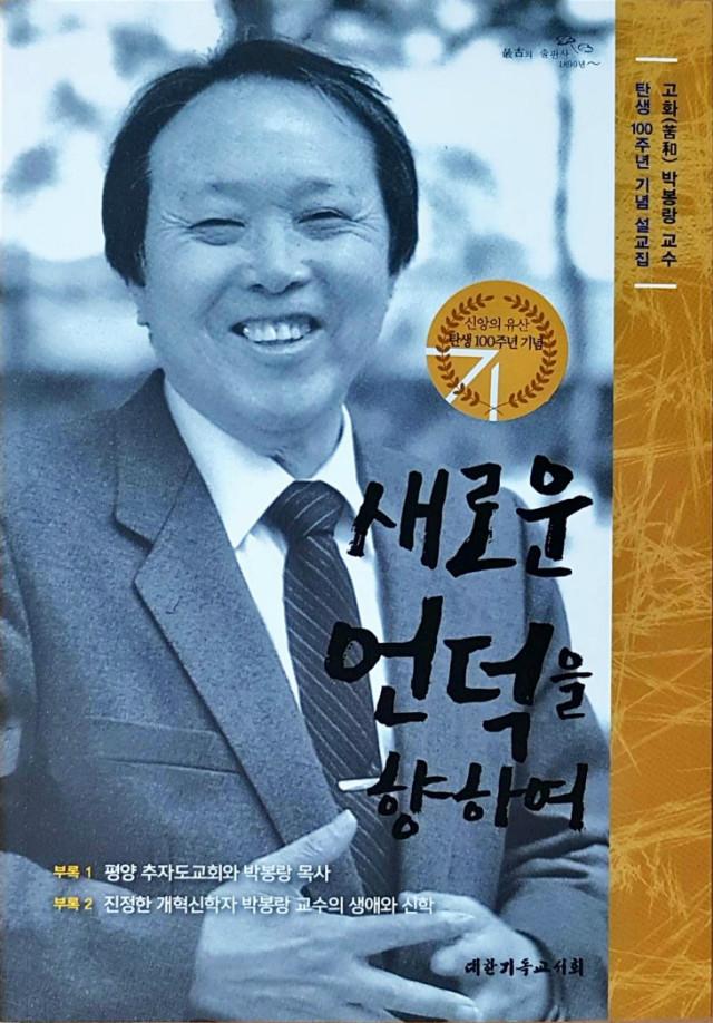 KakaoTalk_20181018_160429708_박봉랑새로운언덕을향하여.jpg