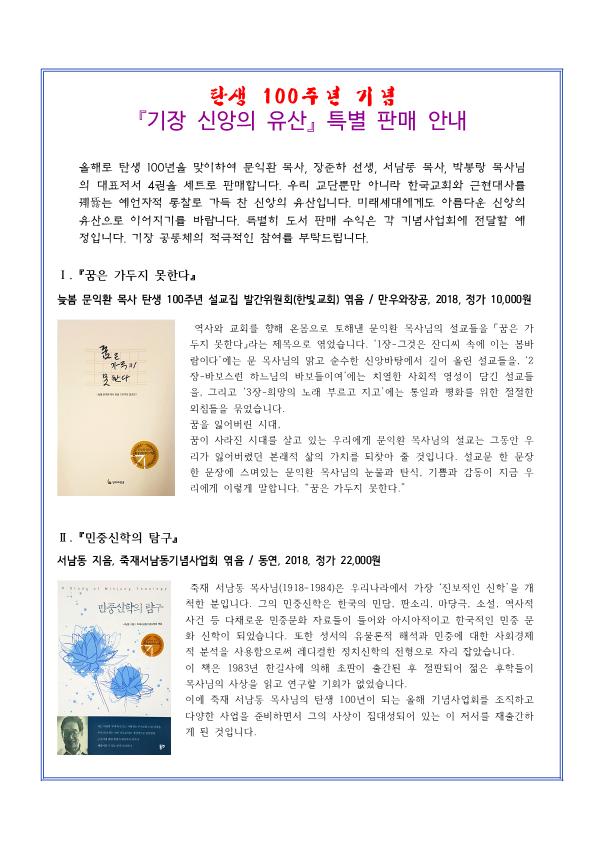신앙의 유산_도서안내_1.png