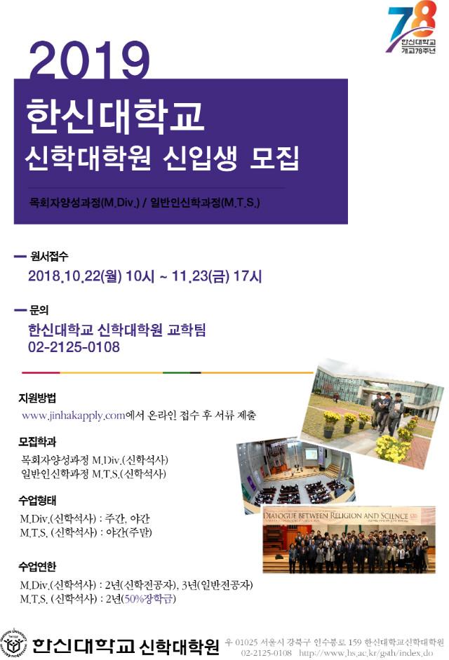 2019전기 수정본(1109).jpg