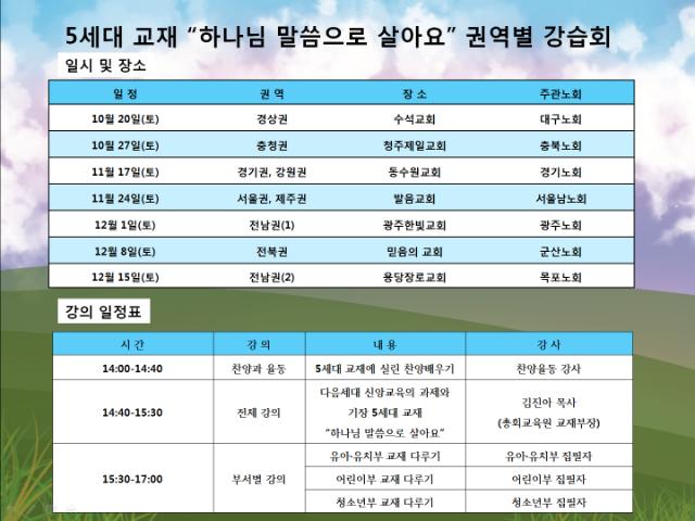 권역별강습회.png