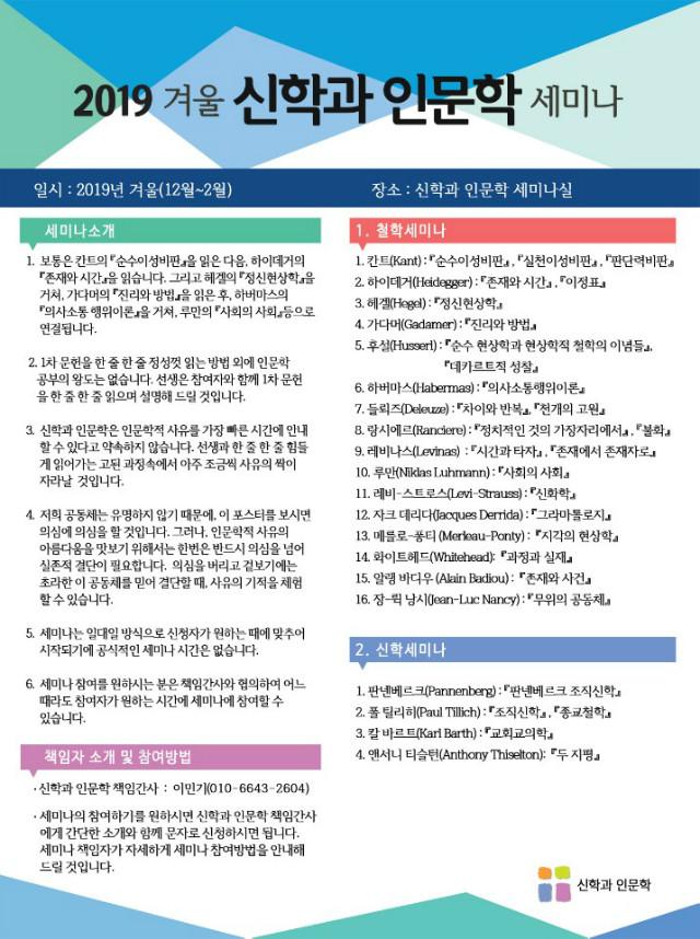 예아 신학과 인문학 포스터.jpg