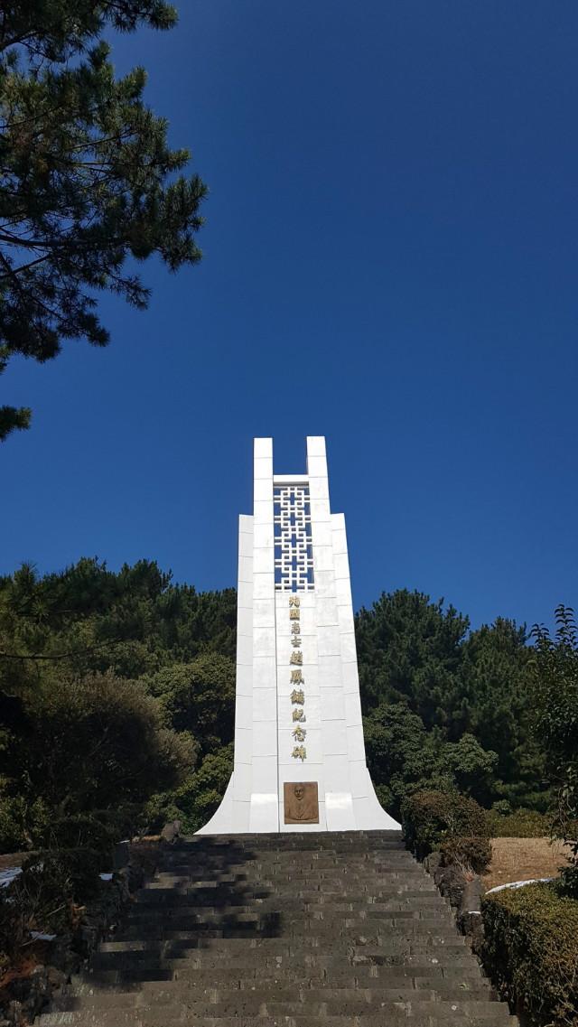 순국지사 조봉호 01 (사라봉).jpg