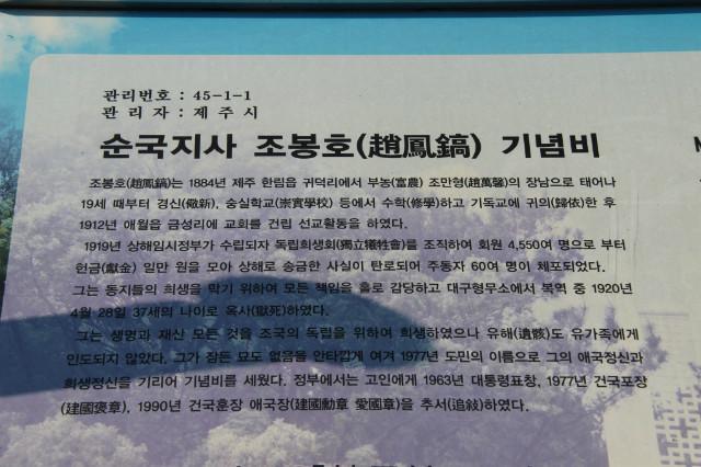 순국지사 조봉호 03 (사라봉).jpg