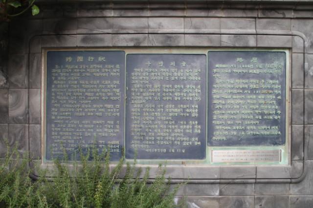 순국지사 조봉호 추모글01 (성내교회).JPG