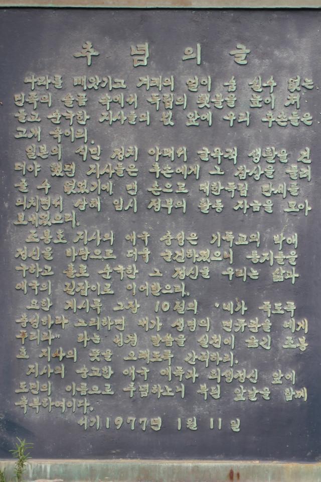 [회전]순국지사 조봉호 추모글03 (성내교회).JPG