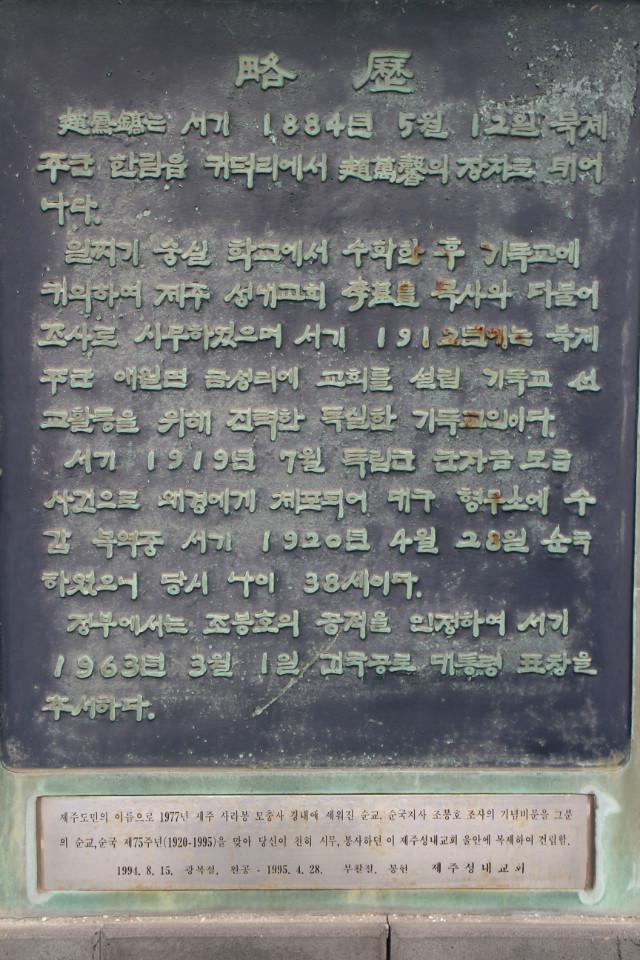 [회전]순국지사 조봉호 추모글04 (성내교회).JPG
