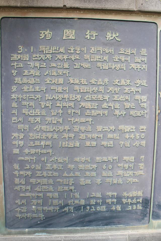 [회전][회전]순국지사 조봉호 추모글02 (성내교회).JPG